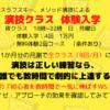 演技クラス 体験入学・入会