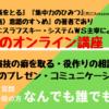 ◆オンライン講座ー台本練習・演技相談・プレゼン