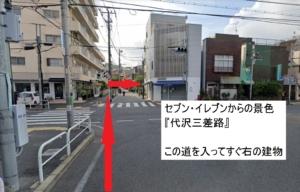 代沢地区-交差点