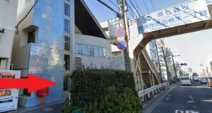 新代田区民集会所