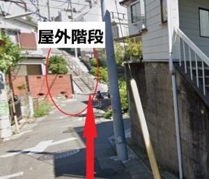 代沢東-5-屋外階段-1