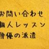 ◆ 問い合わせ・個人レッスン・俳優派遣 ◆