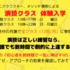◆ 演技クラス 体験入学・入会 ◆