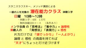 ◆5-2-潜在能力クラス 体験入学のコピー