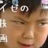 ◆ アイゼの演技-動画 ◆