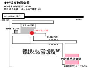 代沢東-0 地図